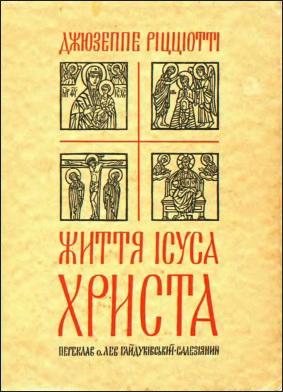 Ріцціотті - Життя Ісуса Христа