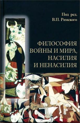Виктор Римский - Философия войны и мира насилия и ненависти