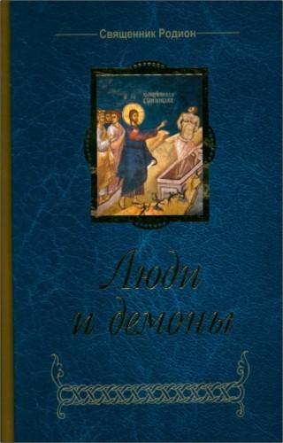 Священник Родион - Люди и демоны