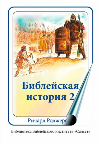 Ричард Роджерс - Библейская история. Часть 2