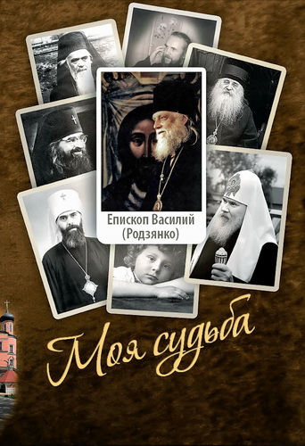 Епископ Василий (Родзянко) - Моя судьба. Воспоминания