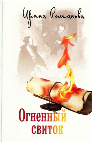 Романова Ирина - Огненный свиток