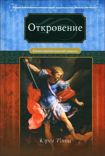 Кэрол Ротц  - Откровение - Комментарий веслианской традиции