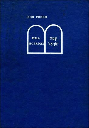 Дов Розен - Шма Исраэль