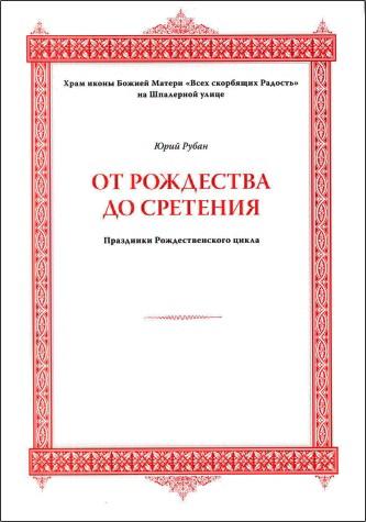 Юрий Иванович Рубан - От Рождества до Сретения: праздники Рождественского цикла