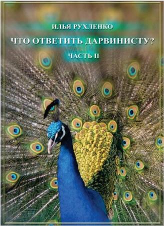 Илья Рухленко - Что ответить дарвинисту