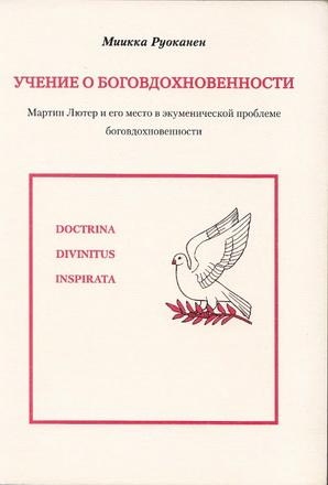 Миикка Руоканен - Учение о боговдохновенности. Мартин Лютер и его место в экуменической проблеме боговдохновенности