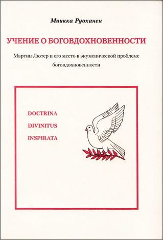 Миикка Руоканен -Учение о боговдохновенности - DOCTRINA DIVINITUS INSPIRATA