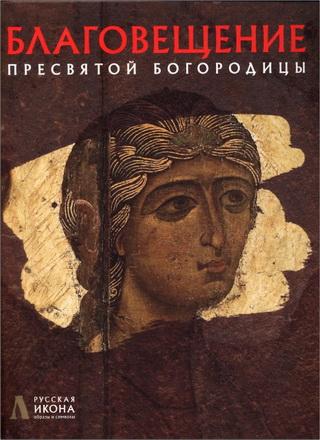 Руcская икона - Губарева - Невзорова - Языкова - Благовещение Пресвятой Богородицы