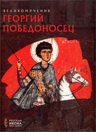 Русская икона - Губарева - Турцова - Великомученик Георгий Победоносец