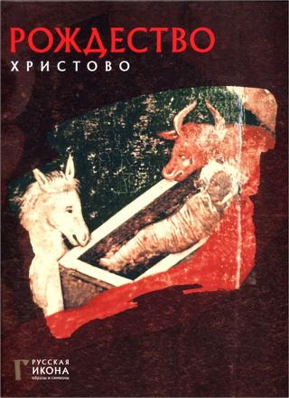 Русская икона - Оксана Губарева - Рождество Христово