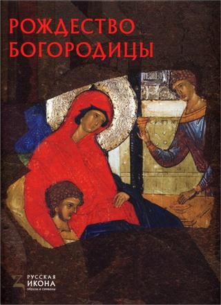 Русская икона - Липатова Светлана - Рождество Богородицы