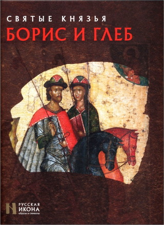 Русская икона - Пивоварова - Святые князья Борис и Глеб