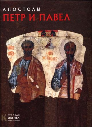 Русская икона - Нина Михайловна Турцова - Апостолы Петр и Павел