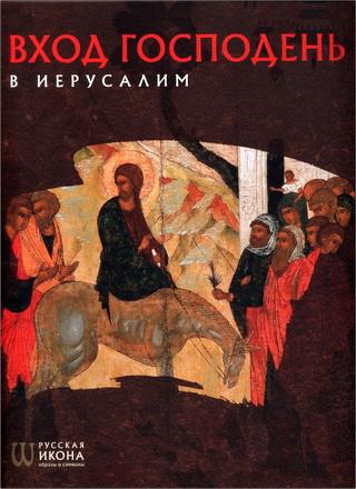 Русская икона - Турцова  - Вход Господень в Иерусалим