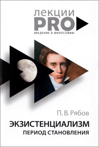 Петр Рябов - Экзистенциализм. Период становления
