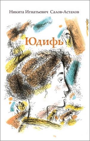 Салов-Астахов - Юдифь