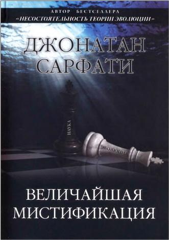 Джонатан Сарфати - Величайшая мистификация - Опровержение взглядов Докинза на эволюцию