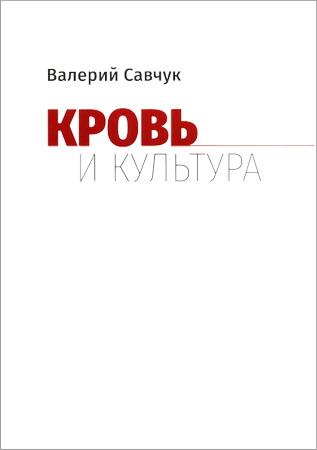 Валерий Владимирович Савчук - Кровь и культура