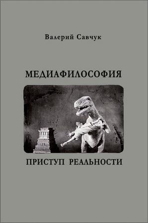Савчук Валерий - Медиафилософия. Приступ реальности