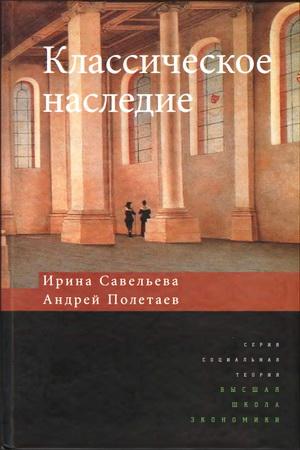 Ирина Максимовна Савельева - Андрей Владимирович Полетаев - Классическое наследие
