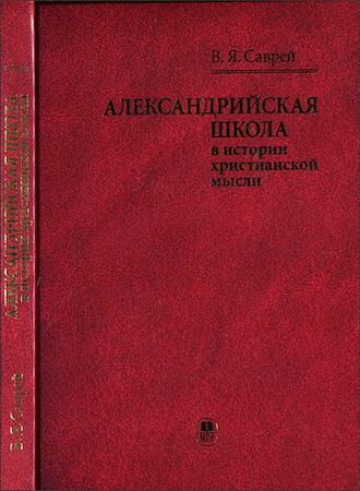 Саврей В. Я. Александрийская школа в истории христианской мысли