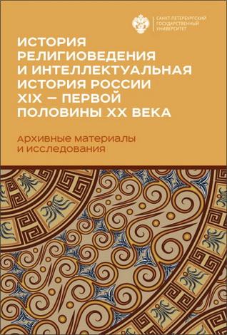 История религиоведения и интеллектуальная история России XIX — первой половины XX века