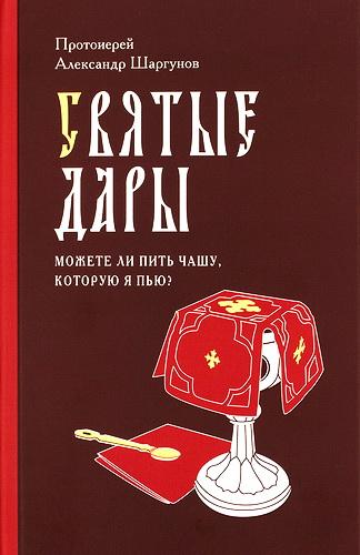 Александр Шаргунов - Святые Дары - Можете ли пить чашу, которую Я пью?