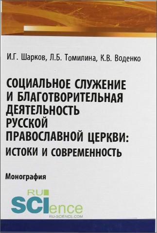 Шарков Илья - Социальное служение и благотворительная деятельность Русской Православной Церкви: истоки и современность