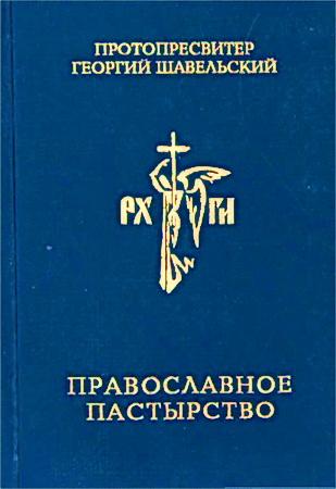 Протопресвитер Георгий Шавельский - Православное пастырство