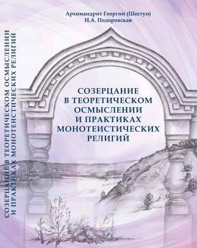 Архимандрит Георгий - Шестун - Созерцание в теоретическом осмыслении и практиках монотеистических религий