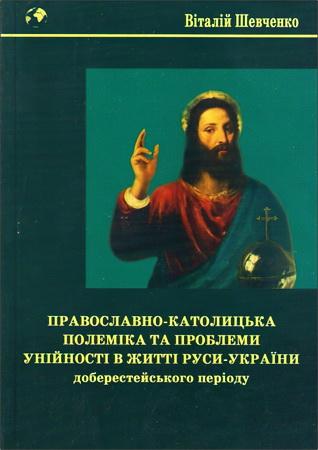 Шевченко - Православно-католицька полеміка та унійна проблематика