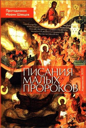 Протодиакон Иоанн Шевцов - Писания малых пророков: Учебное пособие