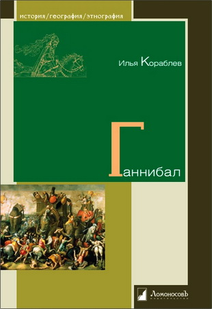 Илья Шифман - Кораблев – Ганнибал