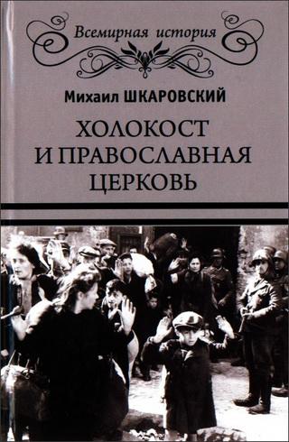 Михаил Шкаровский - Холокост и Православная Церковь