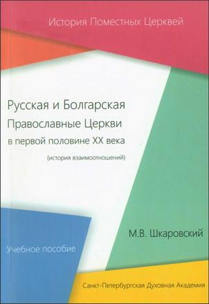 Шкаровский - Русская и Болгарская Православные Церкви