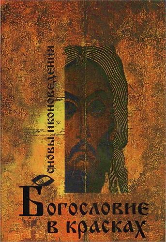 Леонид Михайлович Шкаруба - Основы иконоведения: богословие в красках