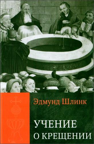 Эдмунд Шлинк - Учение о Крещении