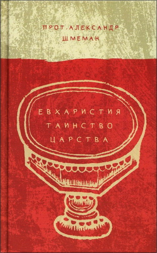 Евхаристия - Таинство царства - Александр Шмеман