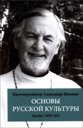 Протопресвитер Александр Шмеман : Основы русской культуры. Беседы 1970 - 1971