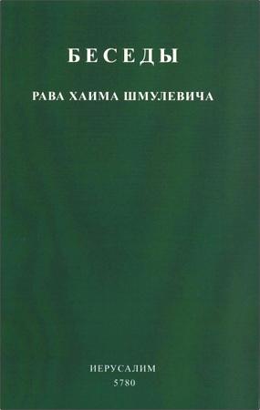 Рав Хаим Шмулевич - Беседы