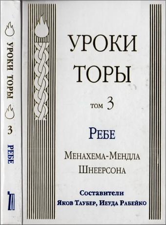 Менахем-Мендл Шнеерсон – Уроки Торы – Том 3
