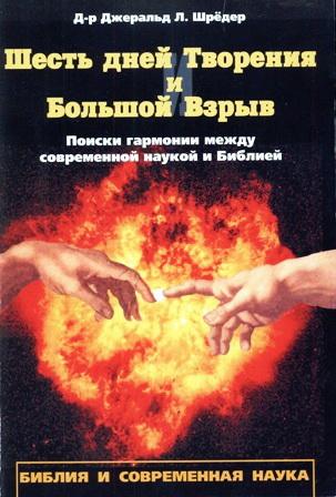 Джеральд Л. Шредер - Шесть дней Творения и Большой Взрыв. Поиски гармонии между современной наукой и Библией
