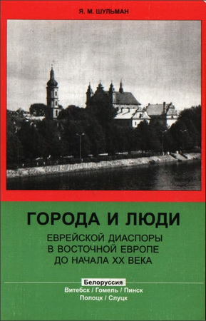 Города и люди еврейской диаспоры в Восточной Европе до начала XX века
