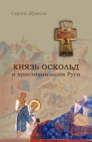 Сергей Шумило - Князь Оскольд и христианизация Руси