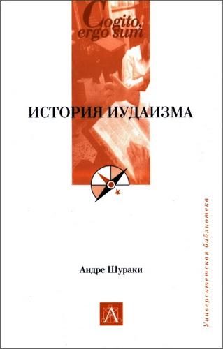 История иудаизма - Андре Шураки