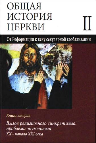 Симонов - Общая история Церкви - От Реформации к веку секулярной глобализации - 2