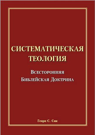 Генри Син - Систематическая теология - Всесторонняя Библейская доктрина