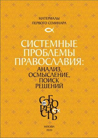 Системные проблемы православия: анализ, осмысление, поиск решений
