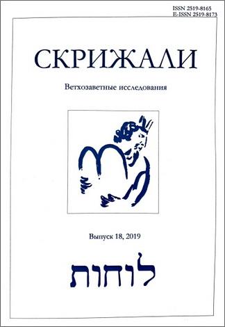 Скрижали - Журнал МинДА - Ветхозаветные исследования - 18